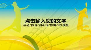 运动体育动态会议报告PPT模板
