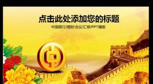 中国银行储蓄投资金融理财动态PPT模板