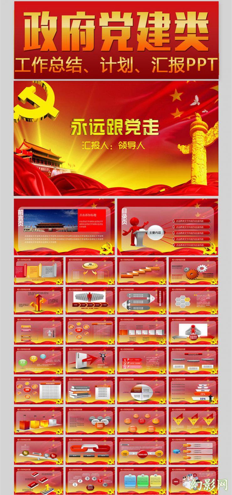 红色政府党建综合PPT模板