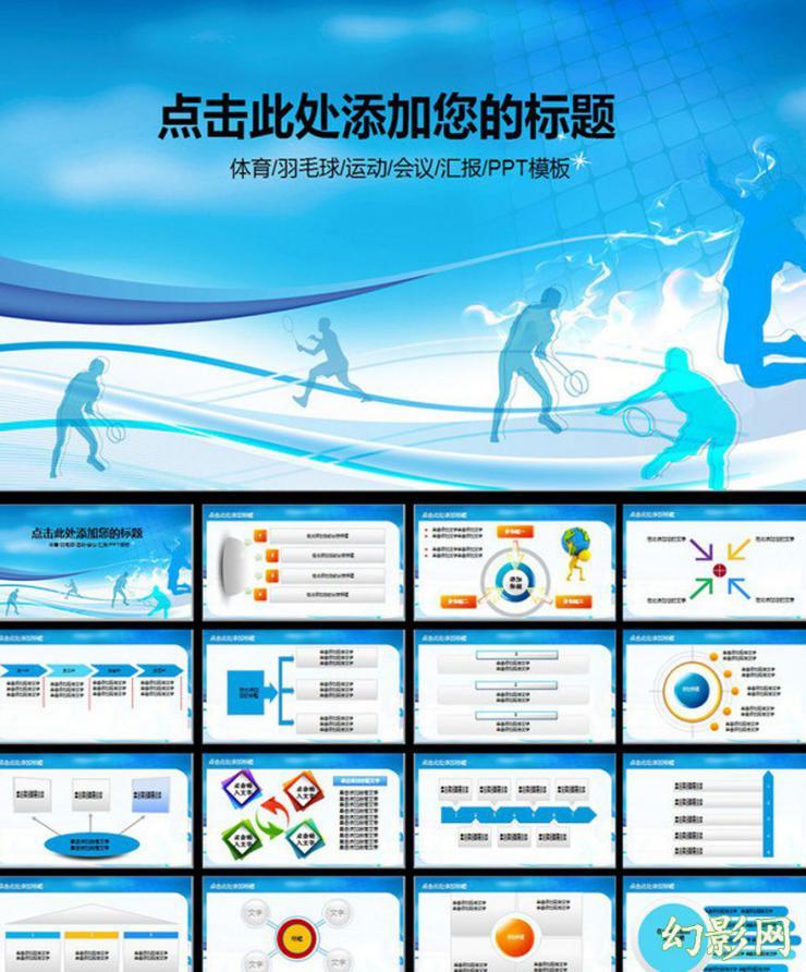 羽毛球体育运动通用宣传PPT模板