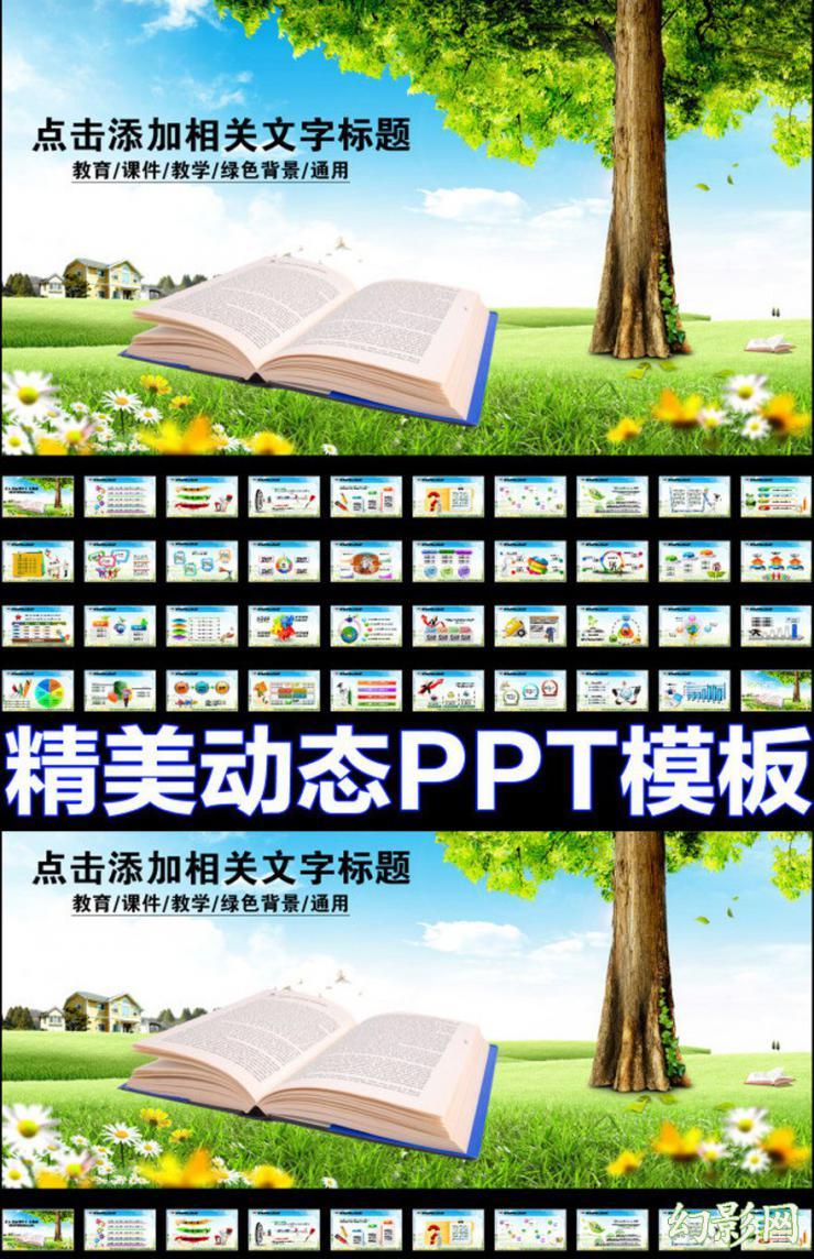 绿色动态清新上课课件PPT模板