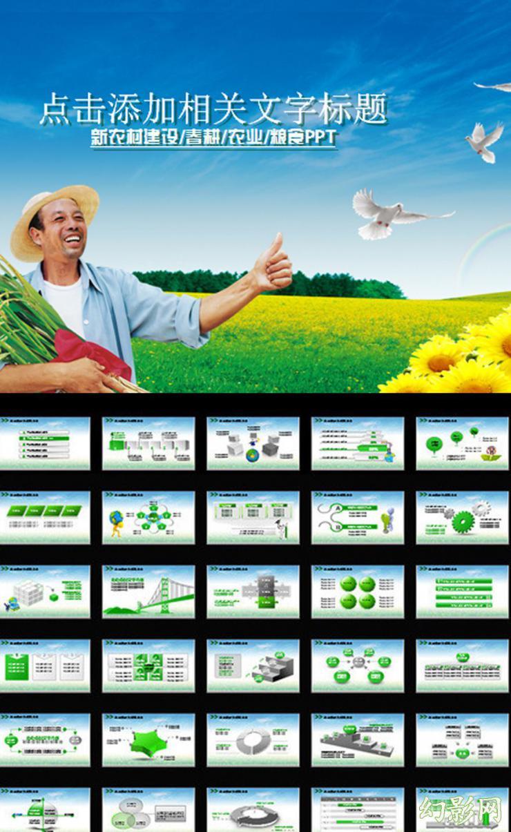 农业稻谷春耕会议报告宣传PPT模板