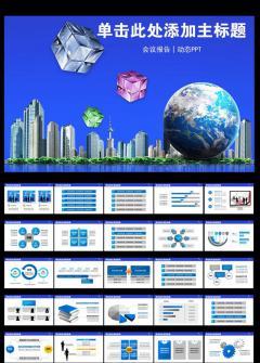 蓝色通用魔方商务科技创新动态PPT