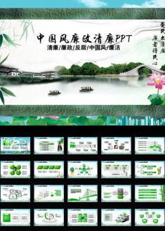 中国风检察院廉政通用PPT模板