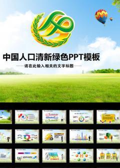 政府工作绿色人口调查通用宣传PPT模板
