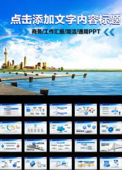 城市发展工作汇报商务通用宣传PPT模板