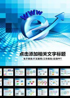 互联网科技电子商务通用会议报告宣传PPT模板