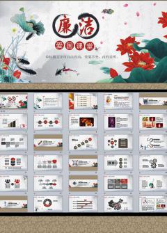 中国风廉洁廉政培训样件PPT模板