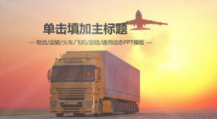 飞机航空快递运输货车物流动态PPT模板