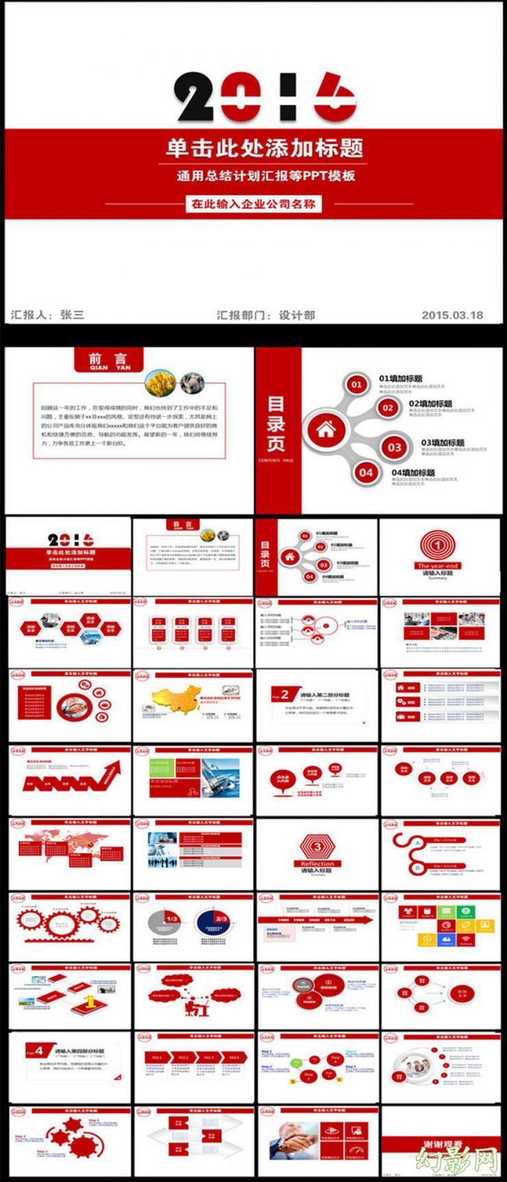 2017红色框架完整普升通用PPT模板