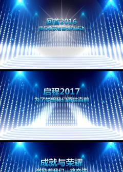 2017年会PPT视频片头颁奖PPT视频片头