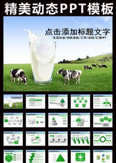 生态农业自然风光有机食品动态PPT