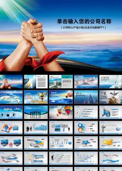 公司企业文化宣传PPT模板