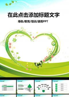 绿色清新花草宣传PPT模板