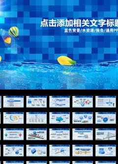 蓝色背景水资源宣传PPT模板