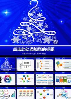 蓝色圣诞节通用宣传PPT模板