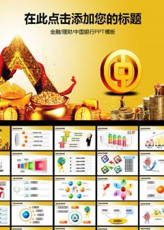 金融理财中国银行通用宣传PPT模板