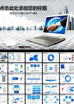 商务团队合作宣传PPT模板
