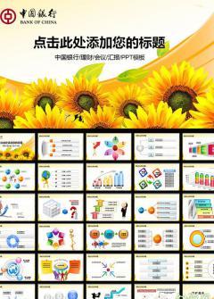 中国银行理财通用宣传PPT模板