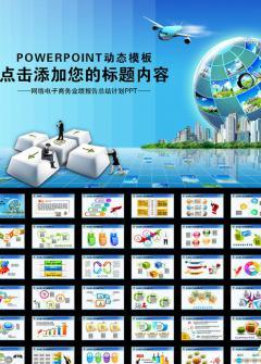 IT互联网科技宣传汇报PPT模板