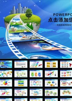 ��X科技互��W信息科技PPT模板