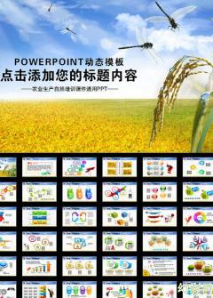 农业科技自然培训课件宣传PPT模板
