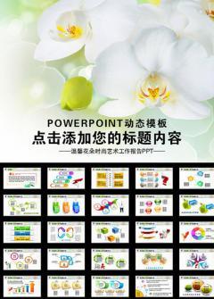温馨花朵艺术商务宣传PPT模板
