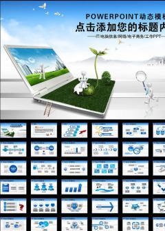 IT科技电子商务宣传PPT模板