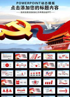 公安党政机关年会工作总结宣传PPT模板