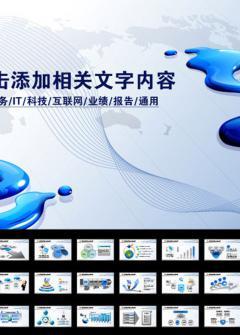 IT互联网科技宣传通用PPT模板