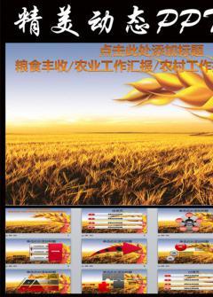 2016金黄秋日农业丰收PPT