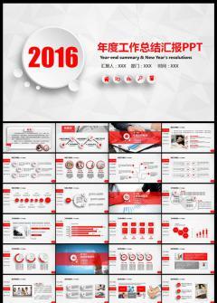2016年终总结红色微立体PPT