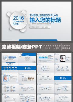 2016蓝色大气商务年终总结ppt模板