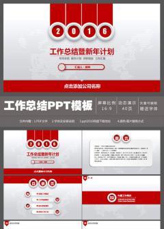 2017红色微立体工作汇报ppt模板