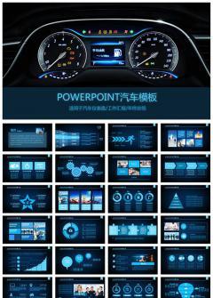 时尚汽车大气仪表盘行业PPT模板
