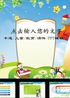 卡通儿童教育宣传PPT模板