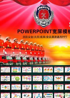 公安消防演讲会议报告PPT模板