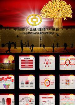 中国银行金融理财通用宣传PPT模板