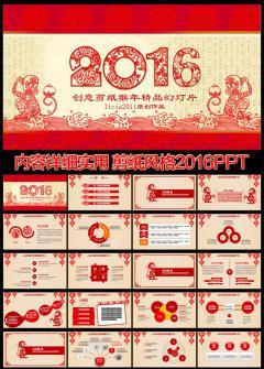 2016喜庆年会总结开门红猴年剪纸PPT模板