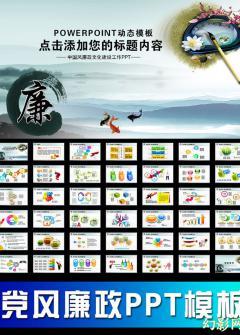 中国风党政廉政工作汇报PPT模板
