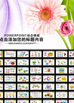 温馨花朵抽象总结艺术报告PPT模板