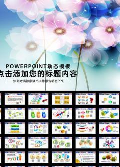 温馨抽象花朵工作报告PPT模板