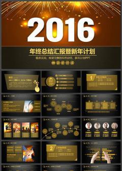 2016金色高档年终总结新年计划PPT