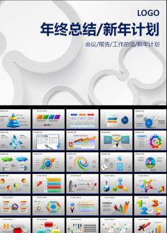 深蓝色新年计划商务总做计划PPT模板