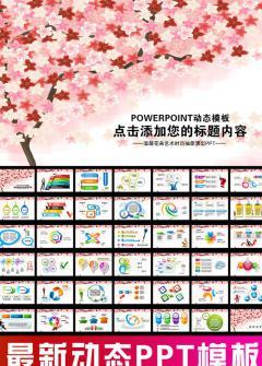 温馨花朵抽象艺术工作计划宣传PPT模板