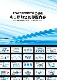 蓝色线条商务宣传通用PPT模板