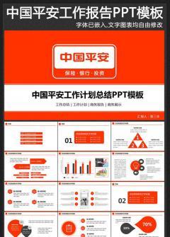 橘黄色平安银行中国平安PPT模板