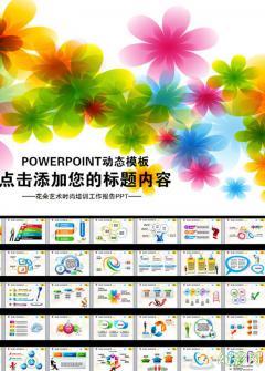 温馨花朵抽象艺术商务汇报PPT模板