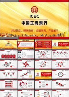 中国工商银行通用动态PPT