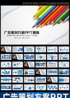 商务动态广告策划方案PPT模板